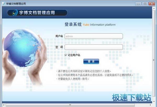 宇博文档管理应用 图片 01