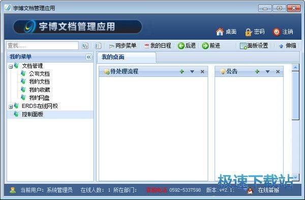 宇博文档管理应用 图片 02