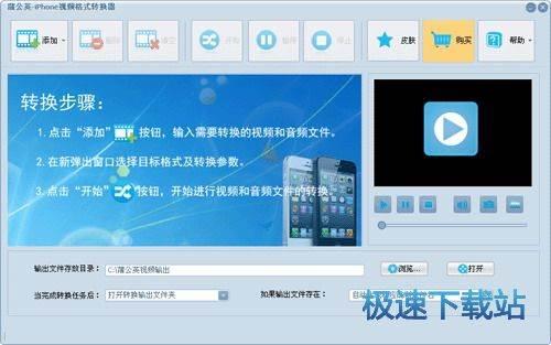 iphone转换软件