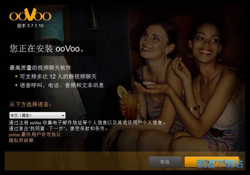 ooVoo 图片 01