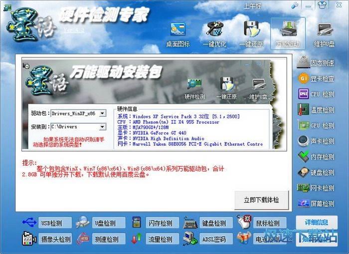 星语硬件检测专家 图片 05