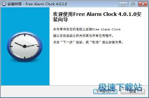 Comfort Free Alarm Clock 图片 01