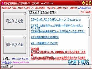亿家QQ空间日志人气管家图片