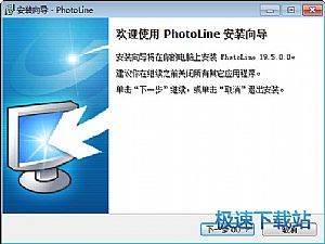 PhotoLine图片