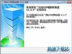 闪电PSP视频转换器 缩略图 01