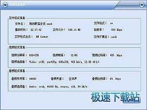 闪电PSP视频转换器 缩略图 05