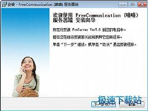FreeCommunication 缩略图