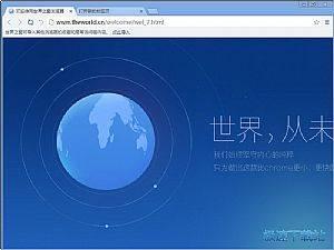 世界之窗浏览器缩略图 02