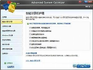 Advanced System Optimizer 缩略图 02