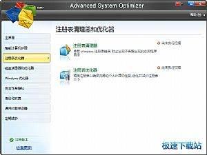 Advanced System Optimizer 缩略图 03