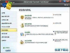 Advanced System Optimizer 缩略图 06