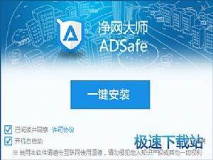 ADSafe净网大师图片