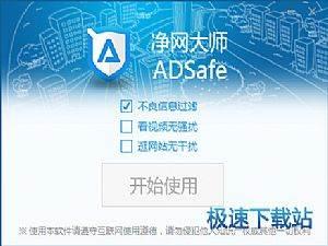 ADSafe净网大师缩略图 03