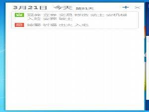 中华万年历缩略图 05