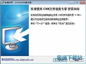 CHK文件恢复专家 缩略图
