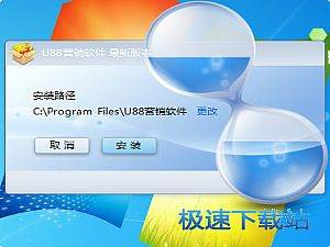 U88营销QQ群发器 缩略图