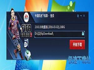 FIFA online3专属极速下载器 缩略图 01