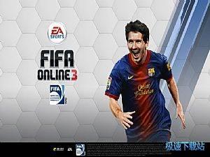 FIFA online3专属极速下载器 缩略图 02