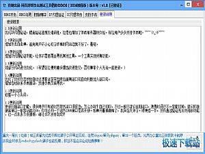 玲珑网页游戏攻击测试工具