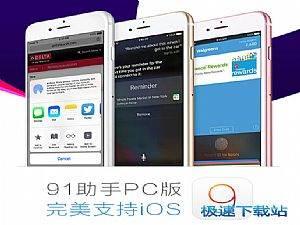 91手机助手iPad版图片