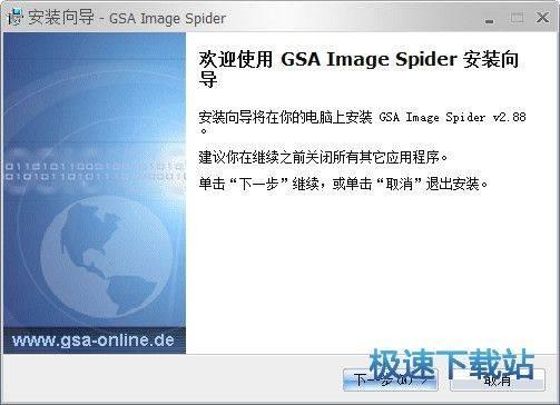 GSA Image Spider 图片 01