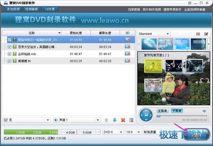 狸窝dvd光盘刻录软件下载