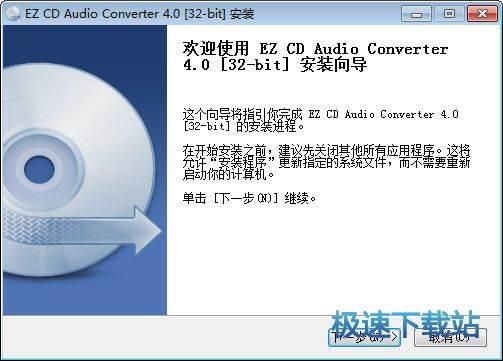 cd转mp3