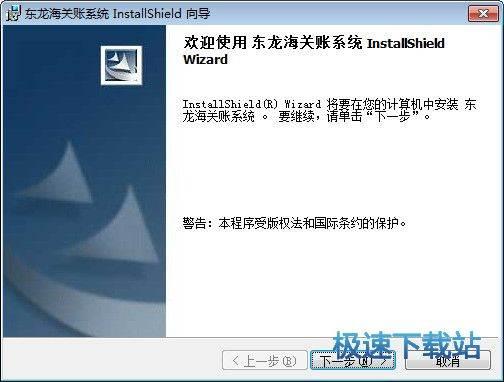 东龙海关帐系统 图片 01