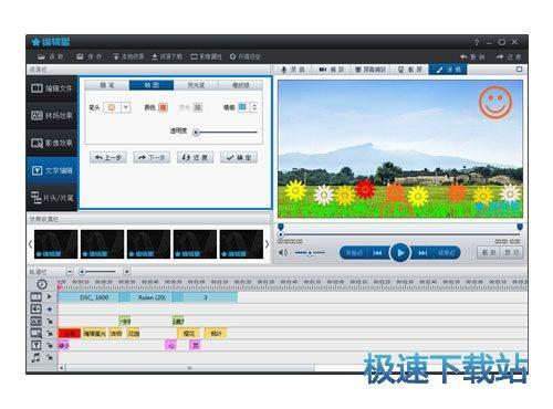 视频编辑软件下载