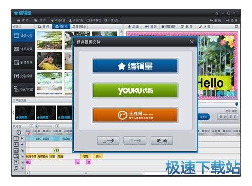 视频编辑软件 图片