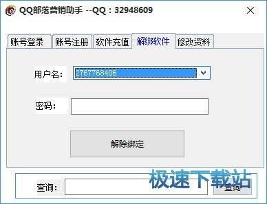 qq兴趣部落营销助手下载