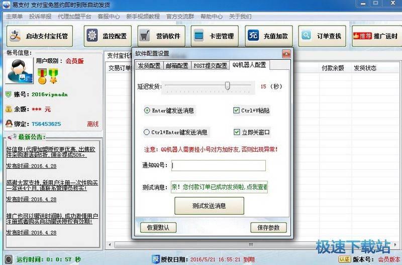 支付宝到账自动发送卡密工具下载