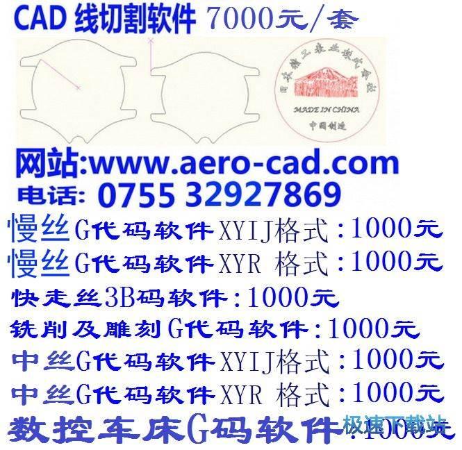 宇航CAD线切割软件 图片 01