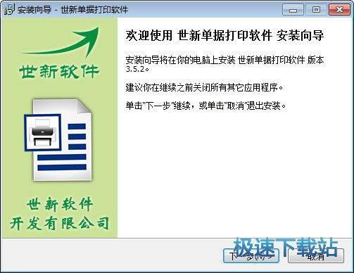 世新单据打印软件 图片 01