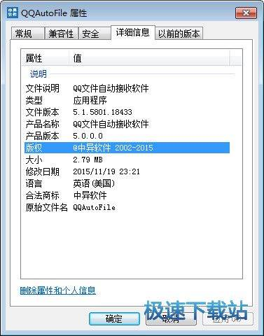 QQ文件自动接收管家 图片 01