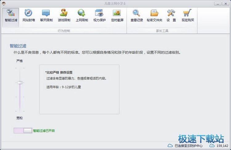 启安儿童上网小卫士 图片 02