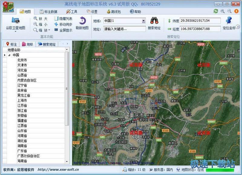 电子地图标注软件 图片 02