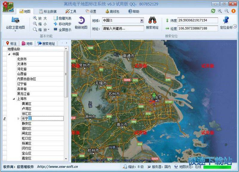 地图标注软件