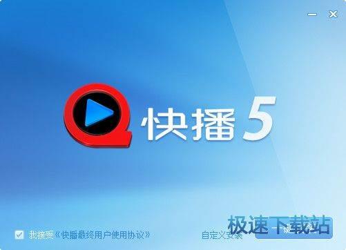 快播5.0官方下载