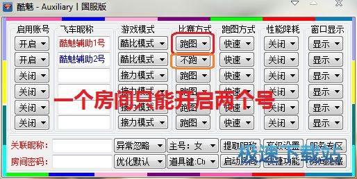 QQ飞车酷魅辅助 图片 04