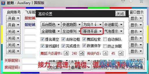QQ飞车酷魅辅助 图片 05