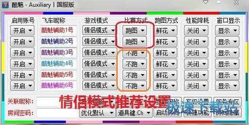 QQ飞车酷魅辅助 图片 06
