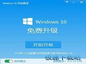 Windows10升级助手图片