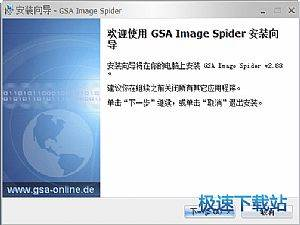 GSA Image Spider 缩略图