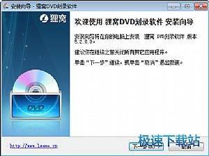 狸窝DVD刻录软件图片