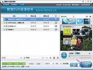 dvd刻录软件下载