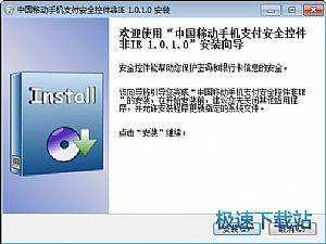 中国移动手机支付安全控件 缩略图