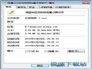 嗨星QQ空间相册批量赞软件 缩略图