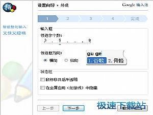 谷歌拼音输入法 缩略图 01