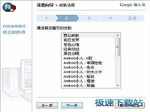 谷歌拼音输入法 缩略图 02